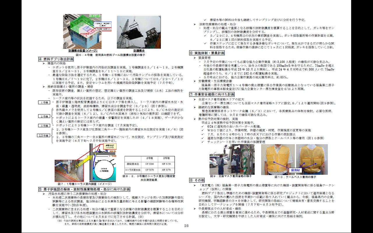 http://daily.magazine9.jp/m9/oshidori/gaiyo%201.jpg